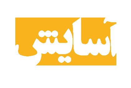 جارو برقی مرکزی آسایش